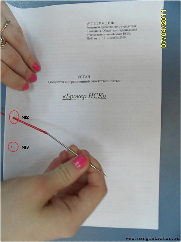 Как прошивать документы ниткой на 2 дырки - Библиотека юриста