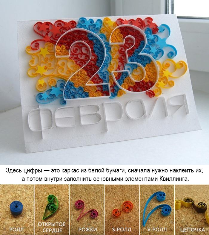открытка в стиле квиллинг 23 февраля