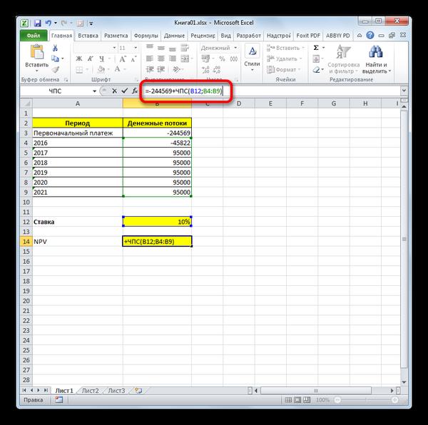 Добавление первоначального взноса в расчет в Microsoft Excel