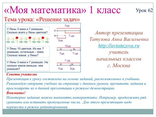 Написать задачу решение задач по математике решение задач сканави часть