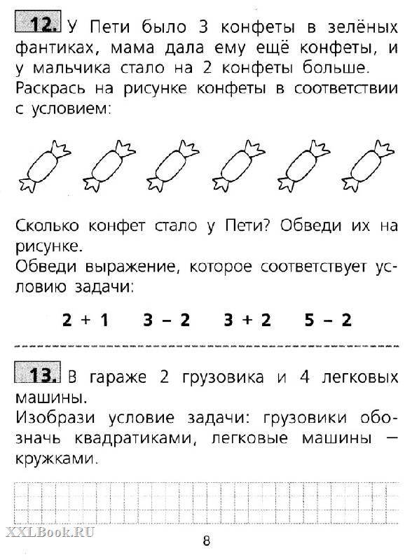 Решение задач 1 го класса решение задач по сопромату для балки