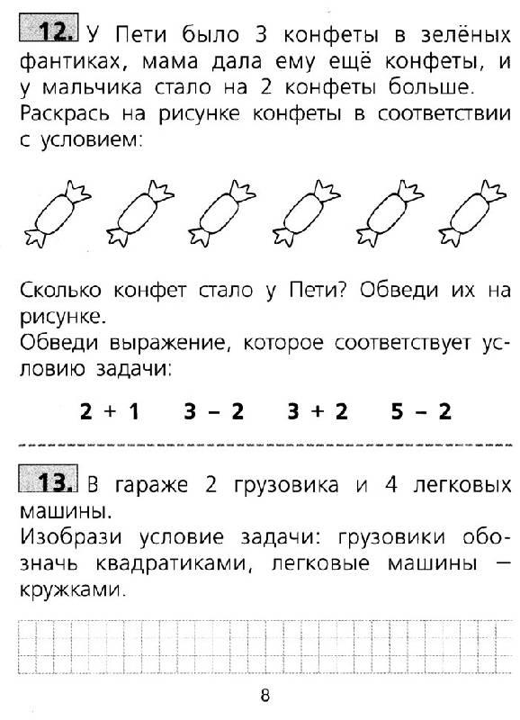 Карточки решение простых задач 1 класс сдача экзамена на гладкоствольное оружие